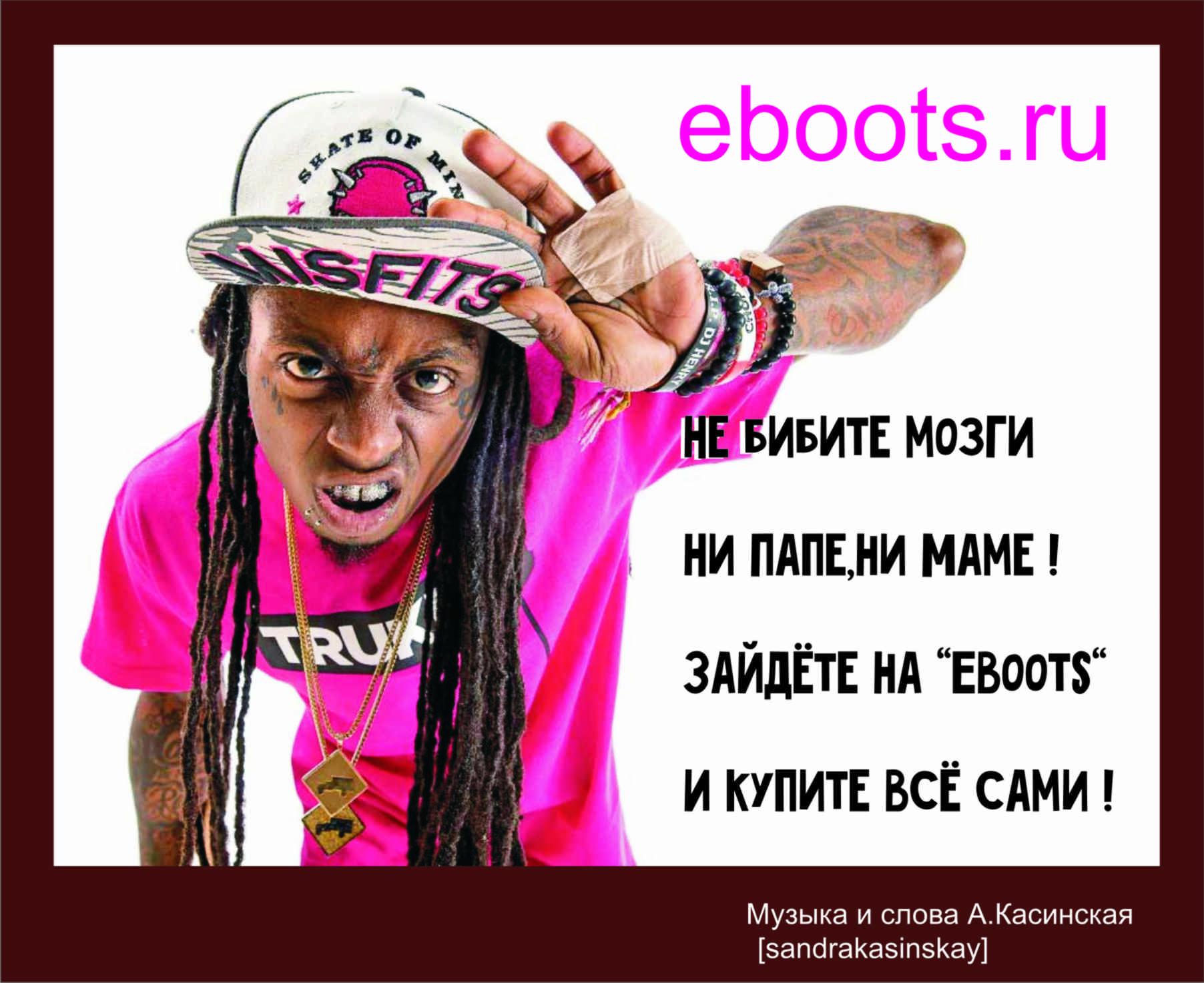 Создать мемы для магазина кроссовок Eboots, нативная реклама фото f_8975a465badf4176.jpg