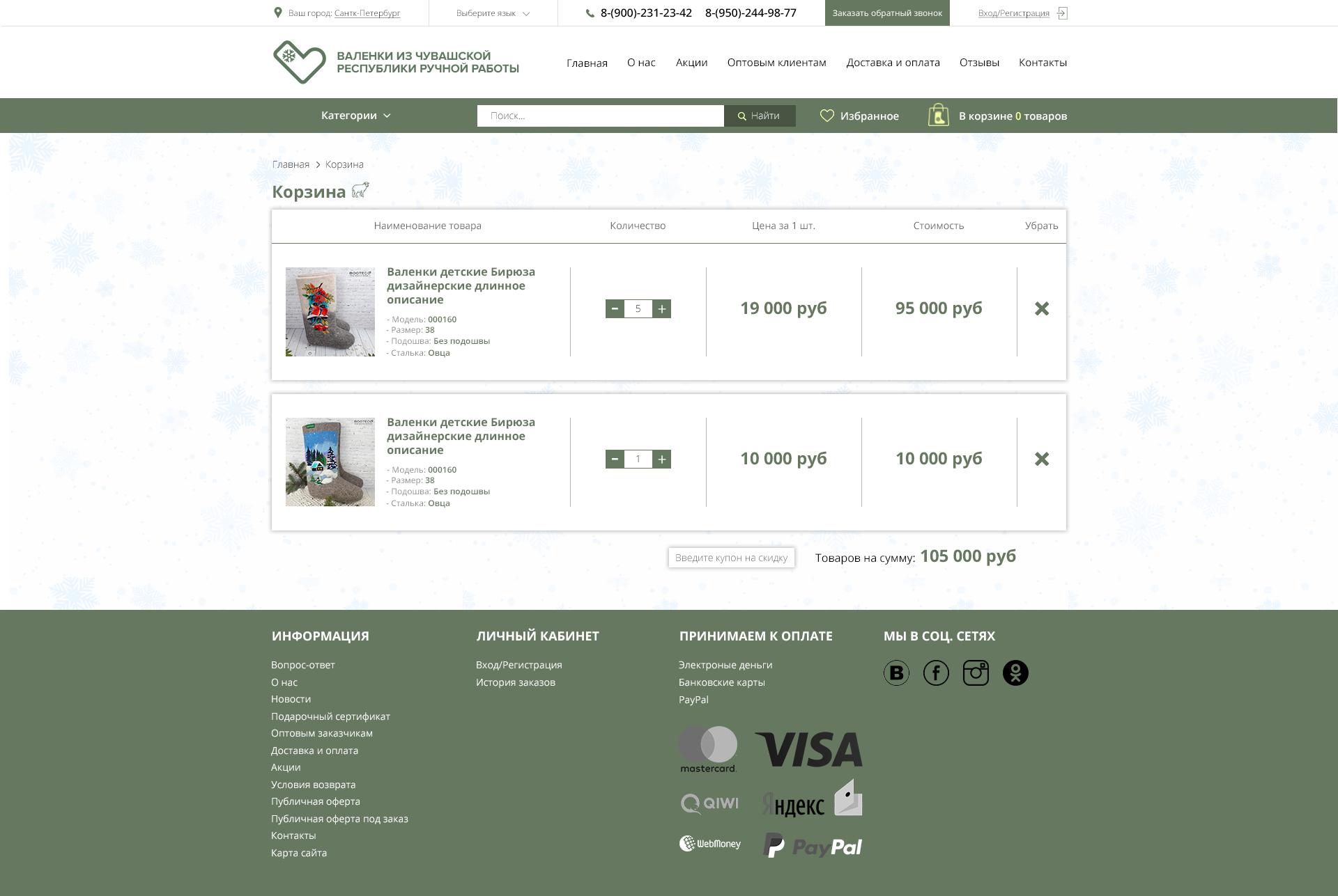 """Интернет-магазин """"ПОД КЛЮЧ"""" для валенок"""
