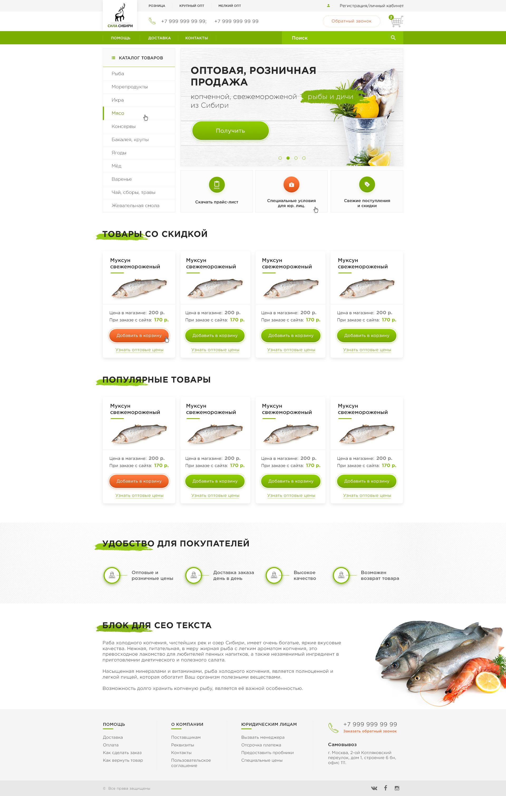 Дизайн интернет магазина по продаже рыбы и мяса из Сибири