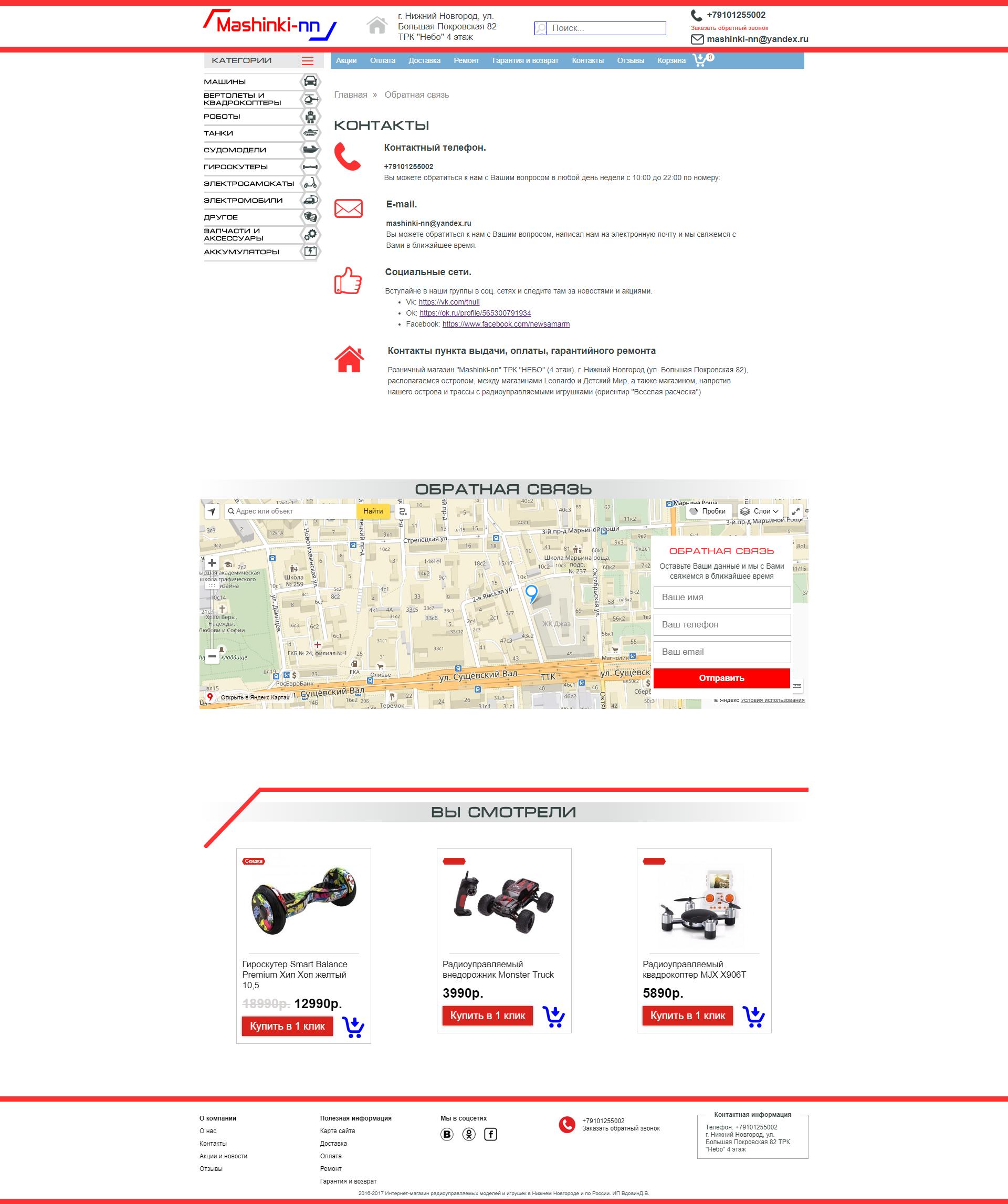 Дизайн интернет магазина по продаже гироскутеров