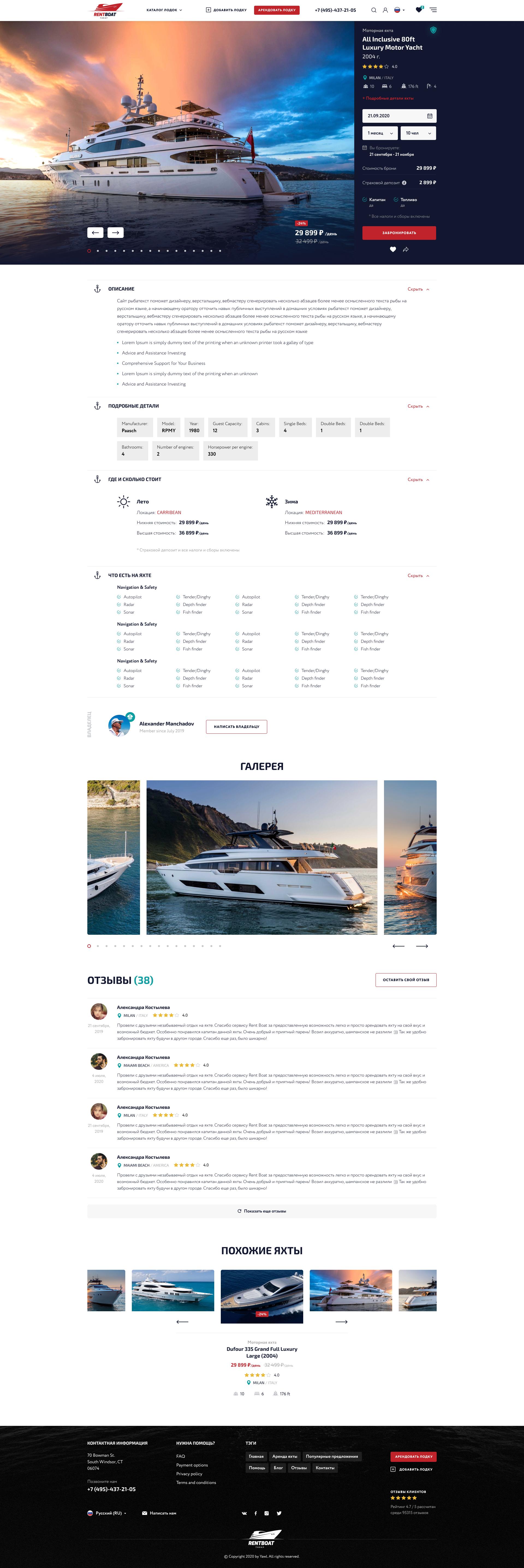 """Сайт """"ПОД КЛЮЧ"""". Rent Boat"""