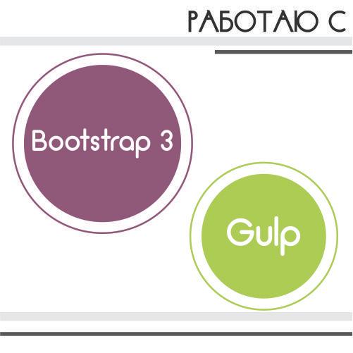 Работаю с Bootstrap 3 и Gulp