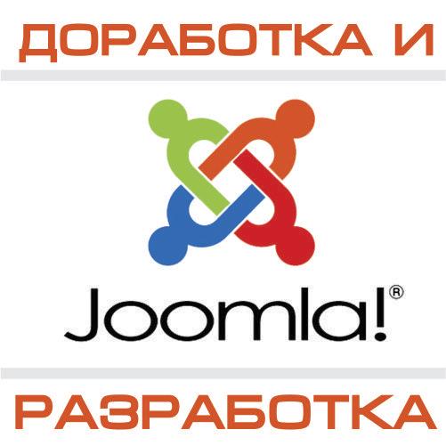 Доработка и разработка на Joomla