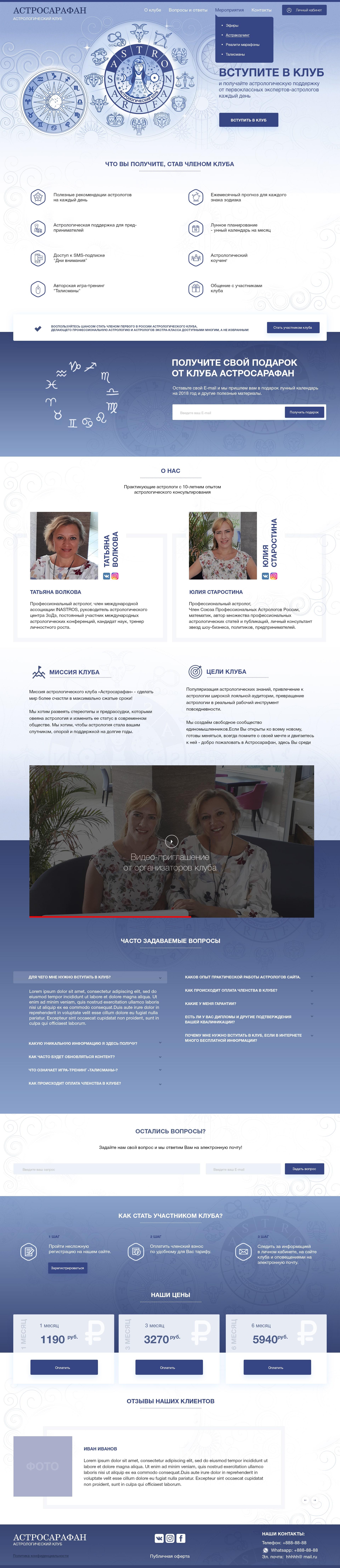 Дизайн сайта для астрологического клуба