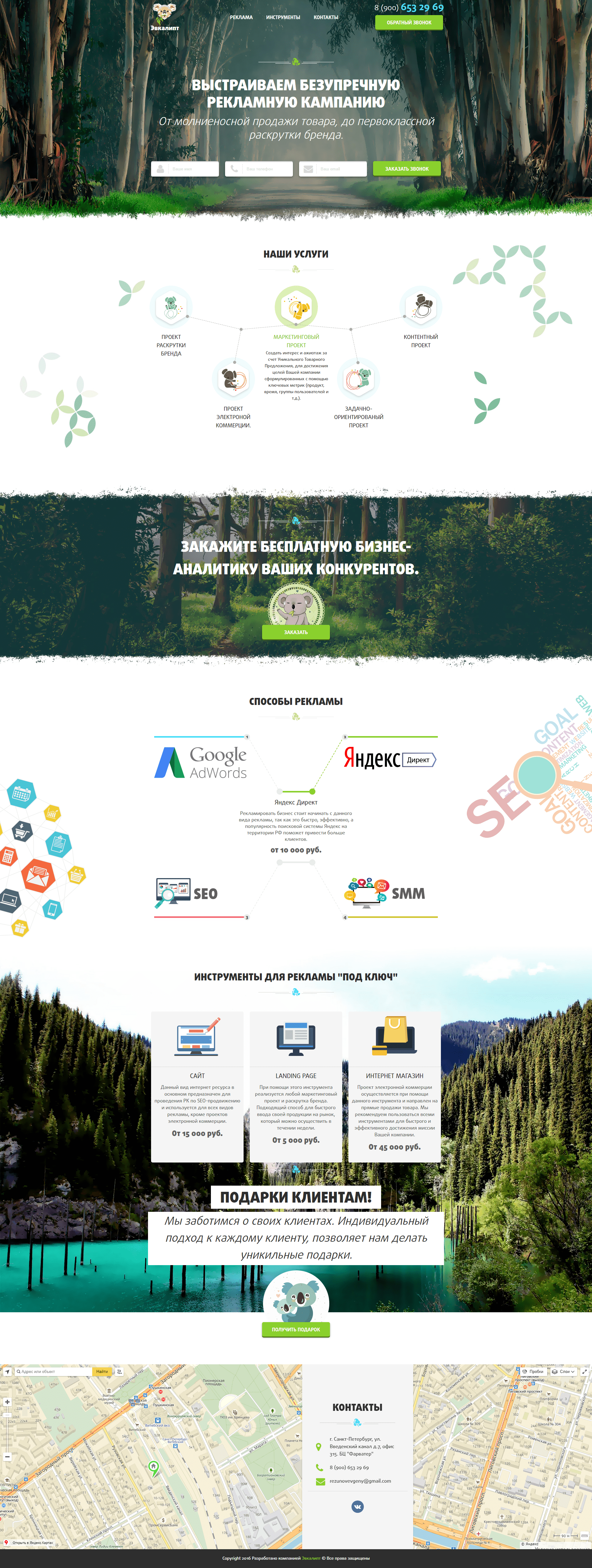 "Landing Page ""ПОД КЛЮЧ"" для веб-студии"