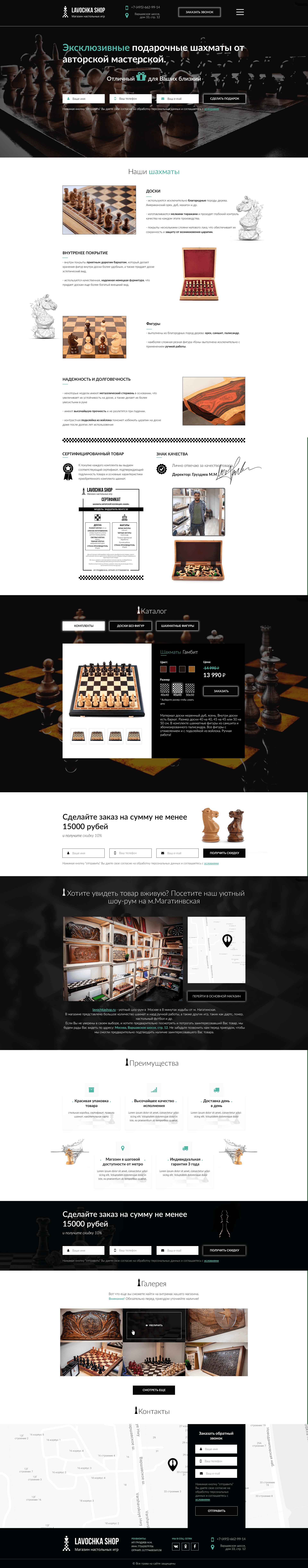 "Landing Page ""ПОД КЛЮЧ"" для Шахмат"