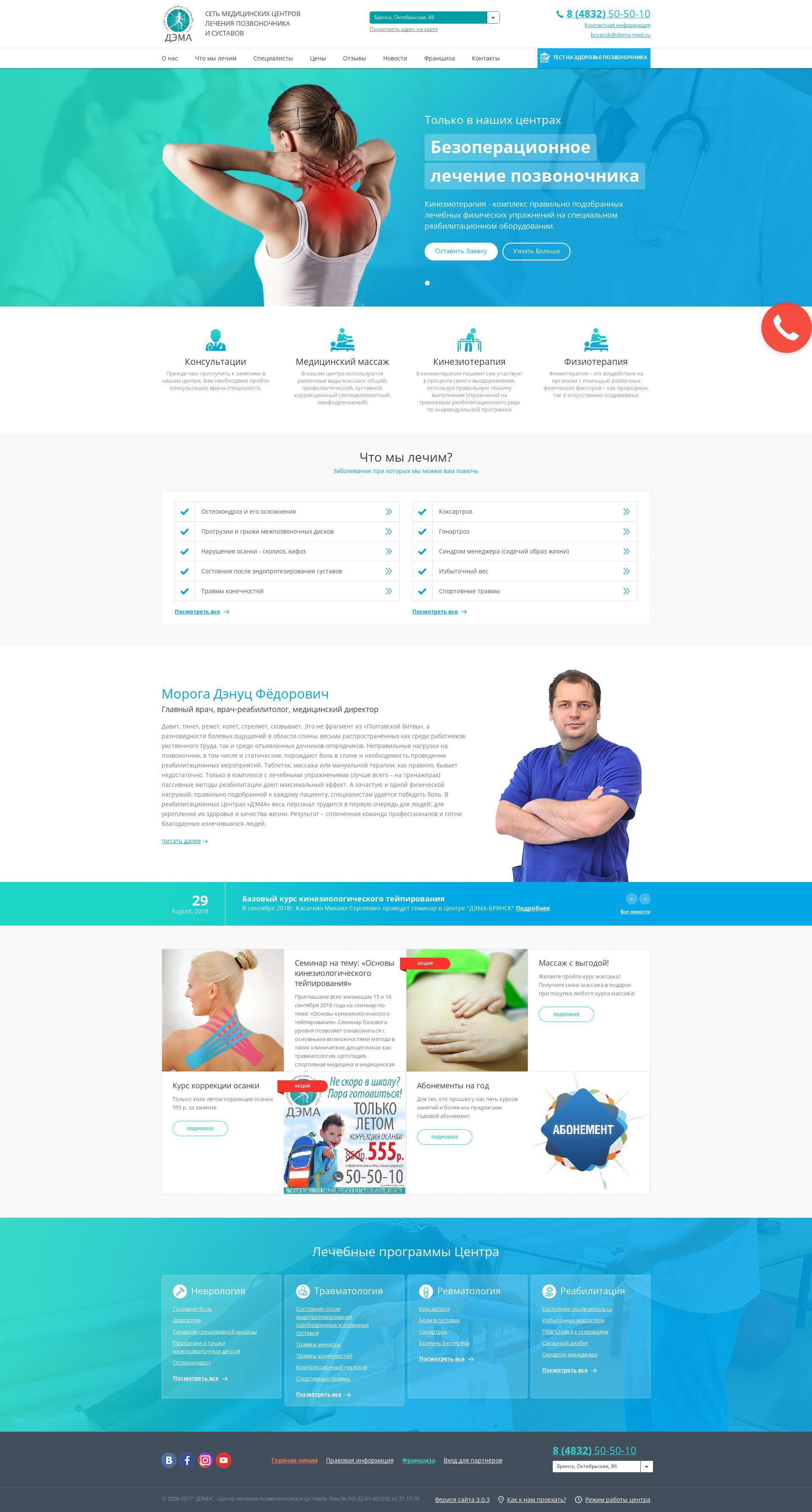 Дизайн сайта для медицинского центра