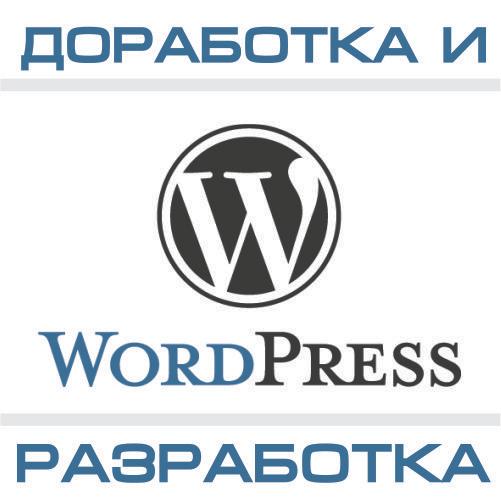 Доработка и разработка на WordPress