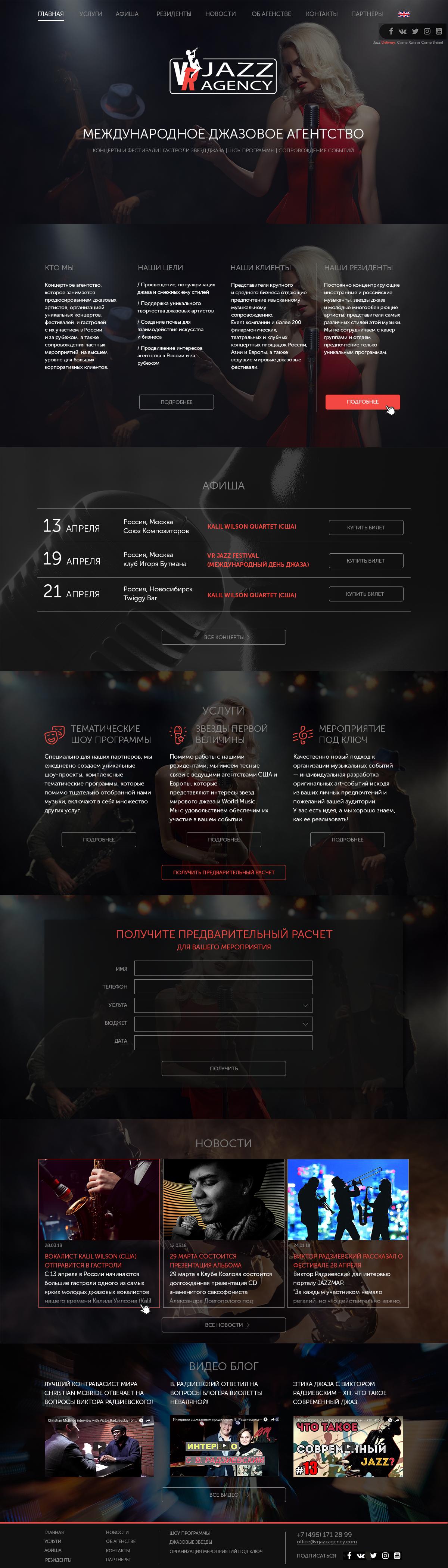 Дизайн сайта для джазового агенства