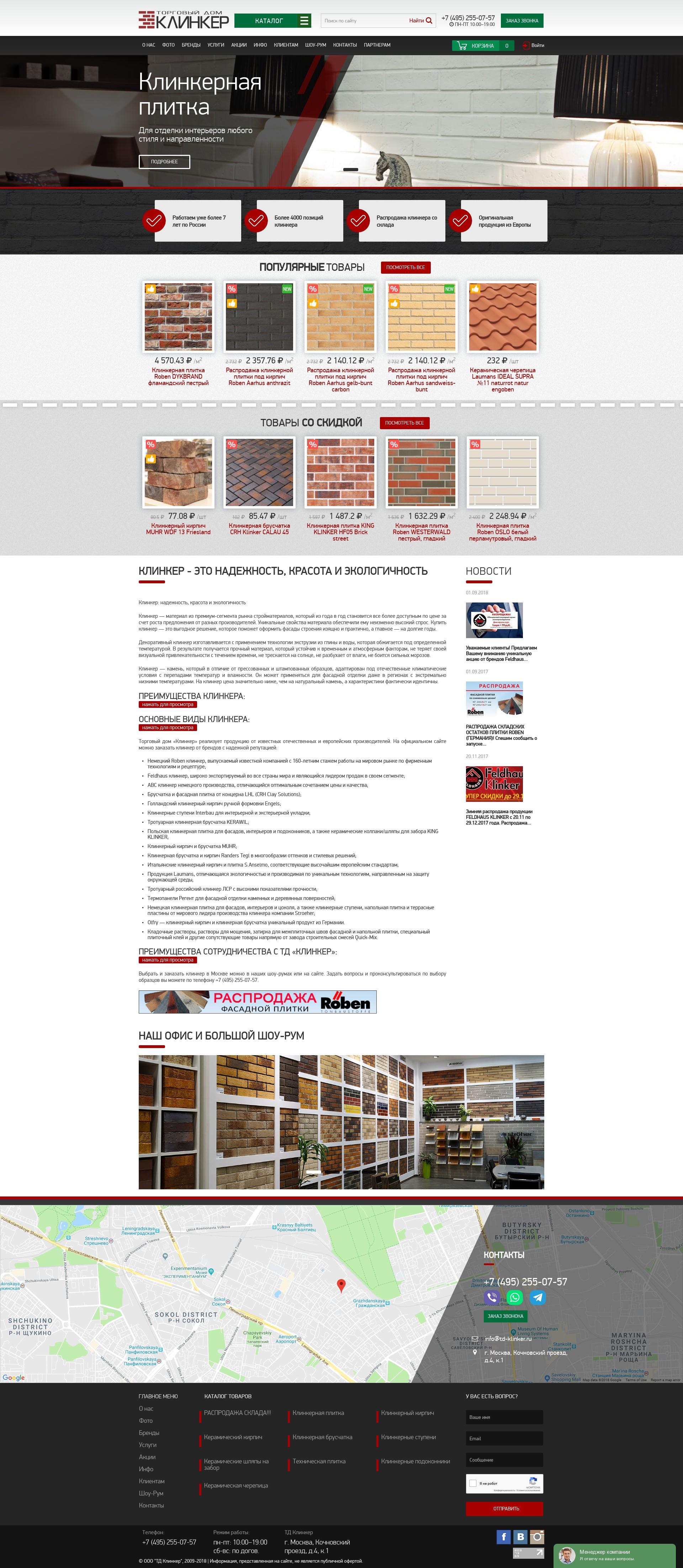 Дизайн интернет магазина по продаже керамической плитки и кирпичей
