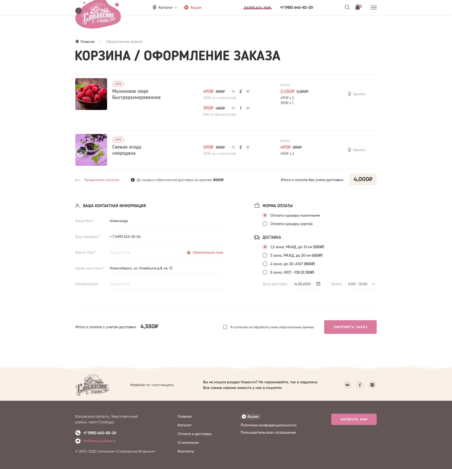 "Интернет-магазин ""ПОД КЛЮЧ"". Калужская малина"