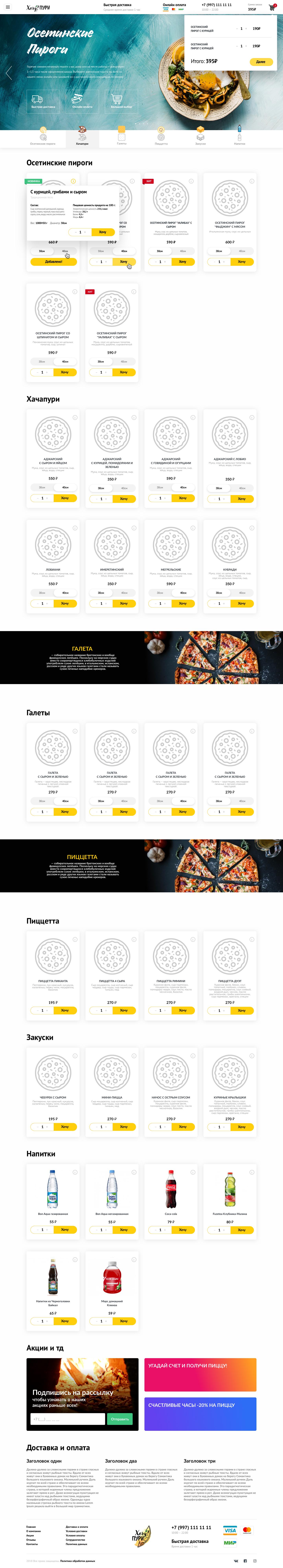 Дизайн интернет магазина для осетинских пирогов