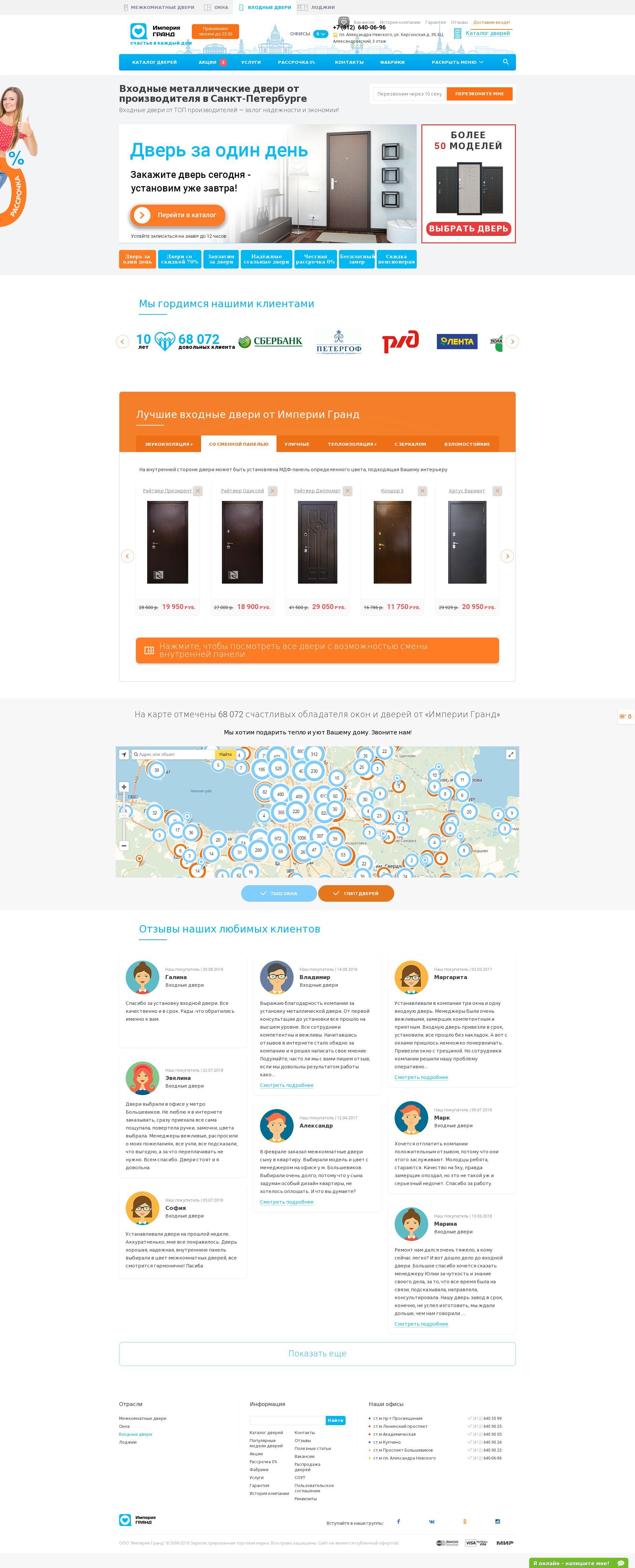 Дизайн сайта по продаже дверей