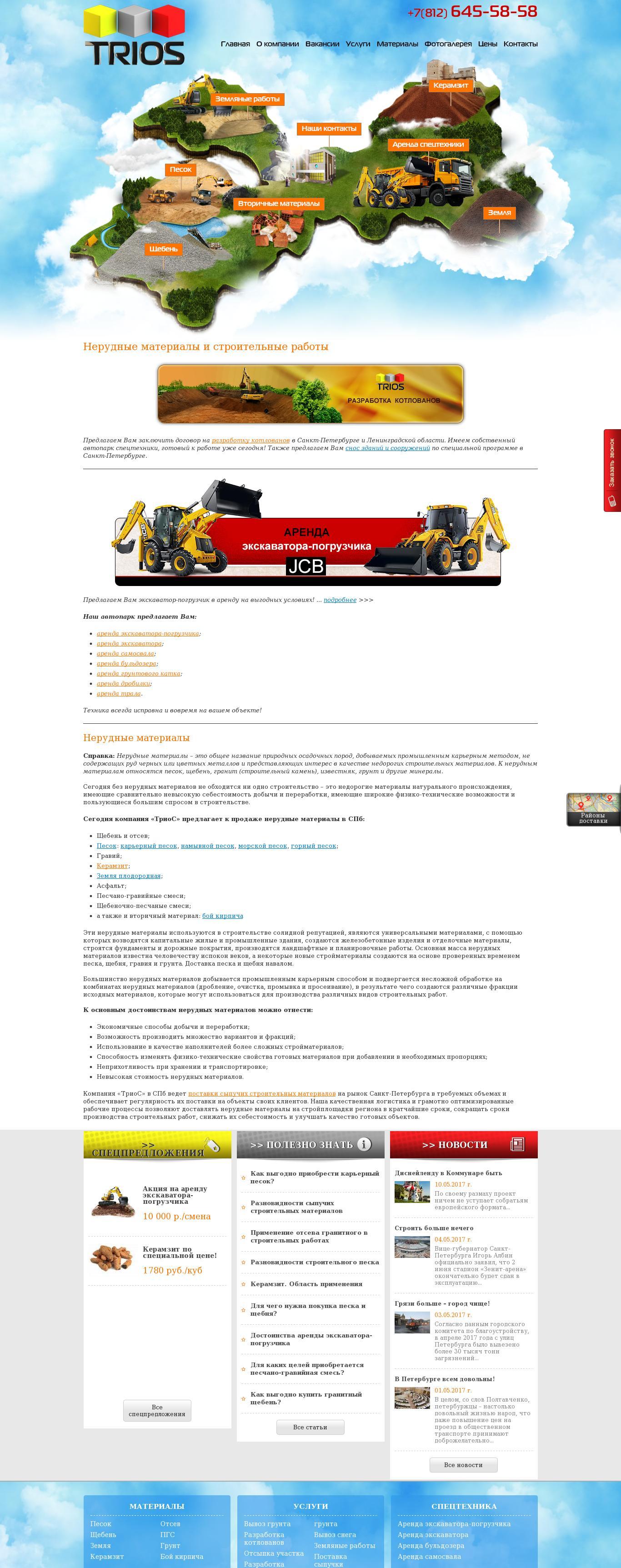 Дизайн сайта для строительной компании