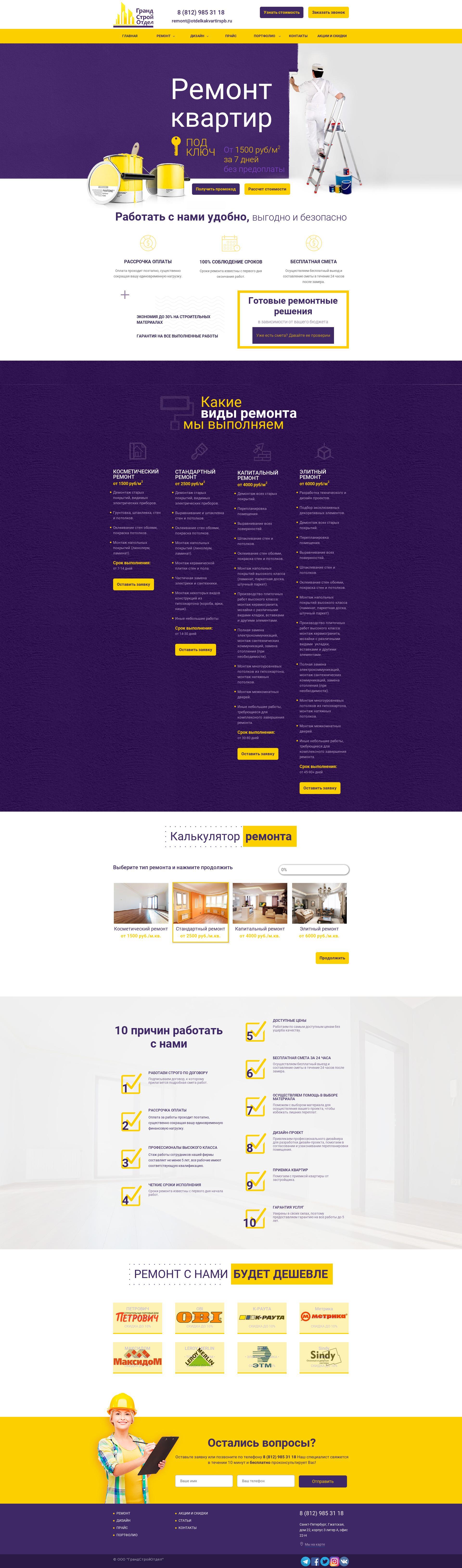 Дизайн сайта для ремонтной компании