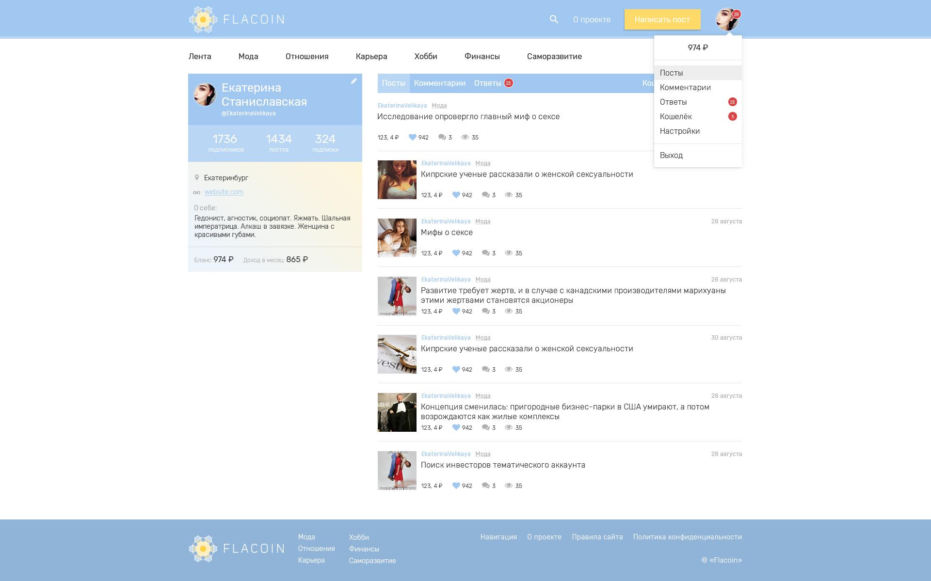 Дизайн для блога/социальной сети