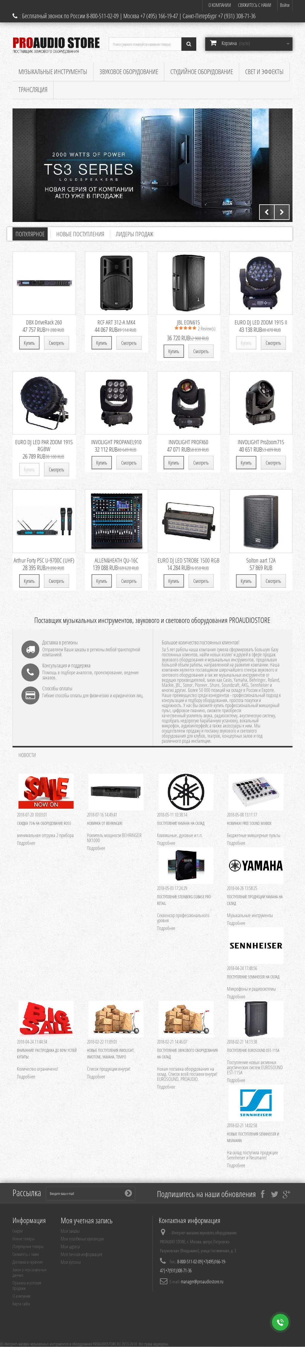 Дизайн интернет магазина по продаже звукового оборудования