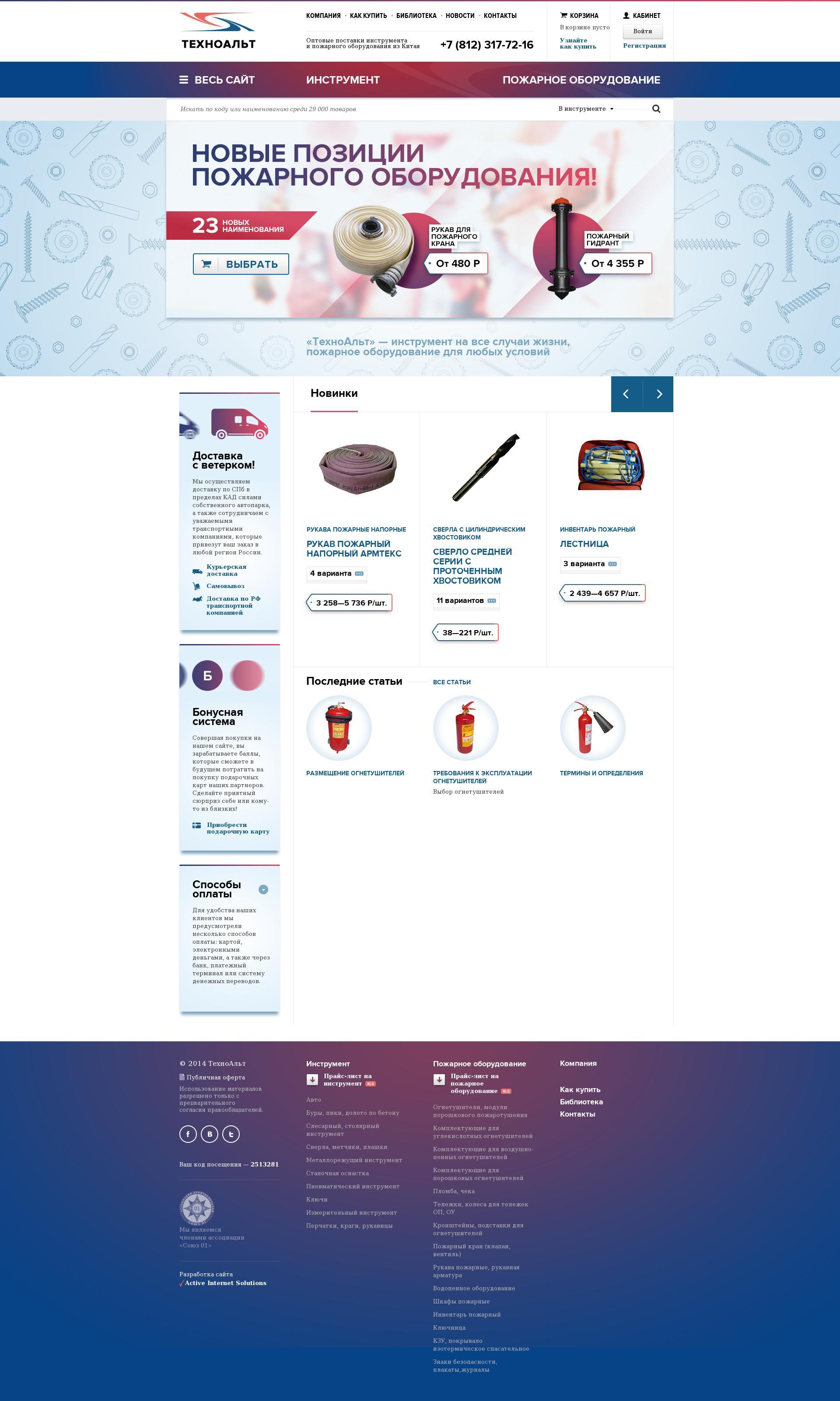 Дизайн интернет магазина по продаже пожарного оборудования