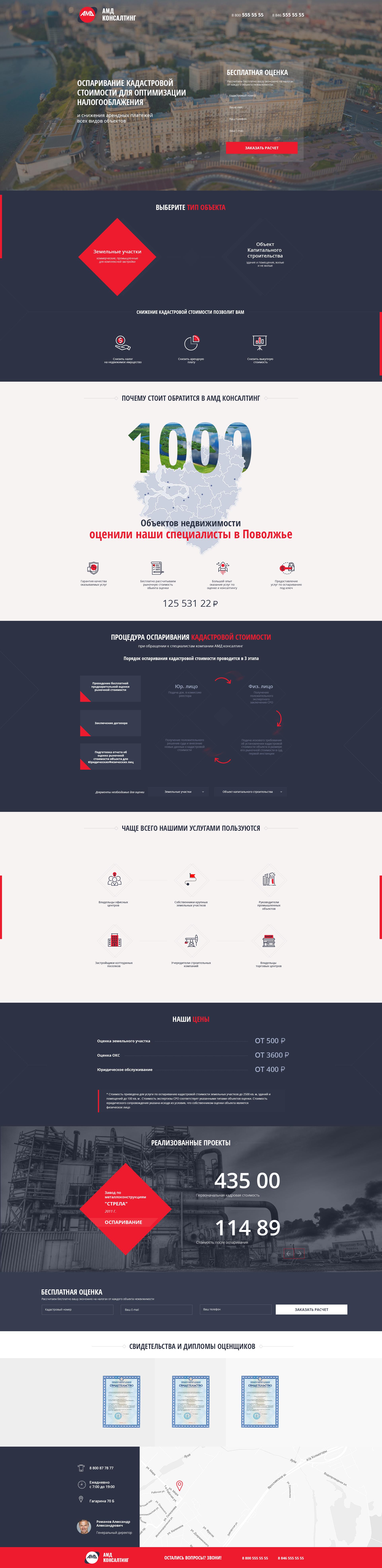 Дизайн Landing Page для консалтинговой компании