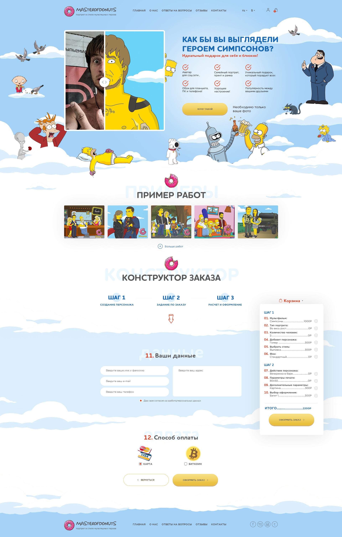 """Landing Page """"ПОД КЛЮЧ"""". Как бы выглядели героем симпсонов."""