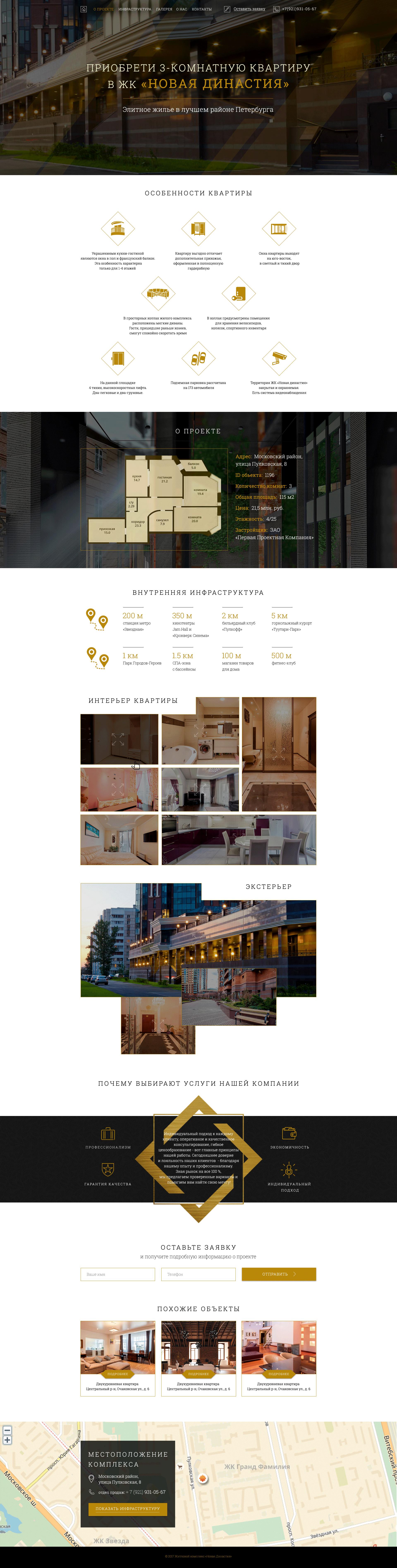 """Landing Page """"ПОД КЛЮЧ"""" элитного жилья"""