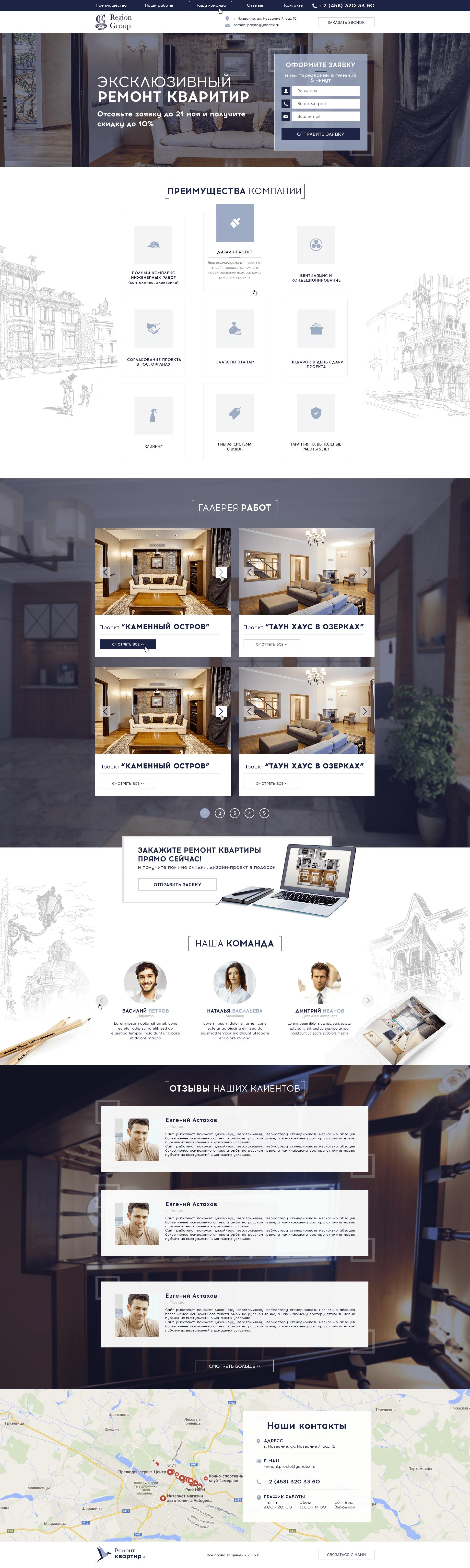 Дизайн Landing Page для ремонтно-строительной компании