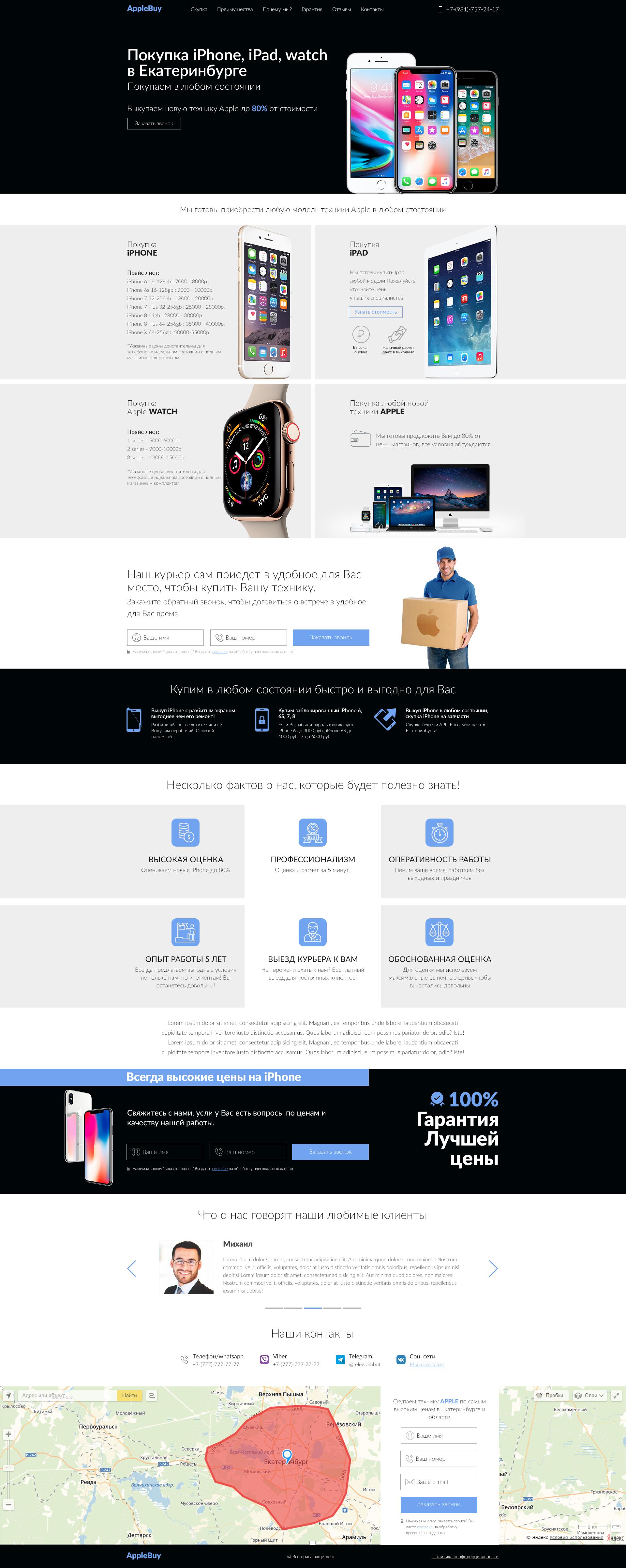 "Landing Page ""ПОД КЛЮЧ"" по скупке Apple"