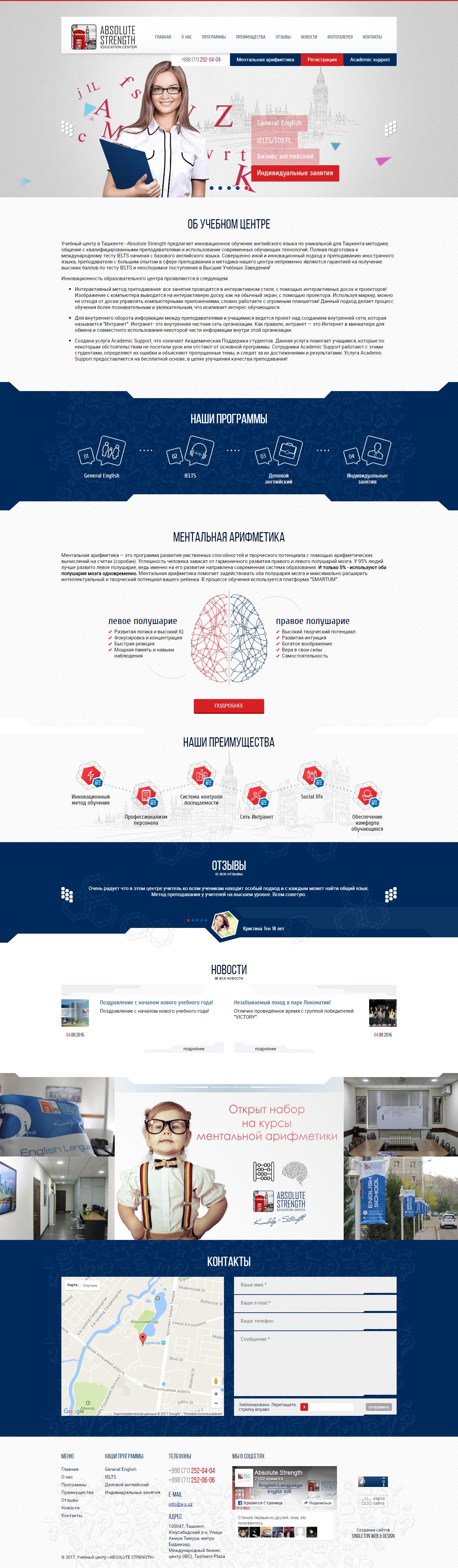 Дизайн сайта для учебного центра