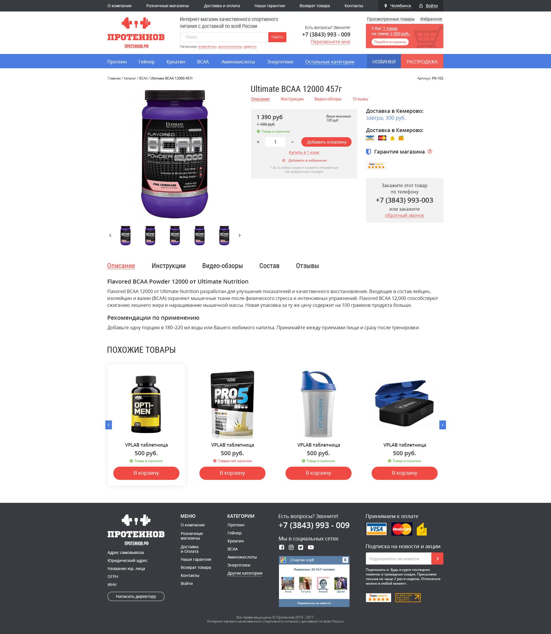 Дизайн интернет магазина по продаже протеинов