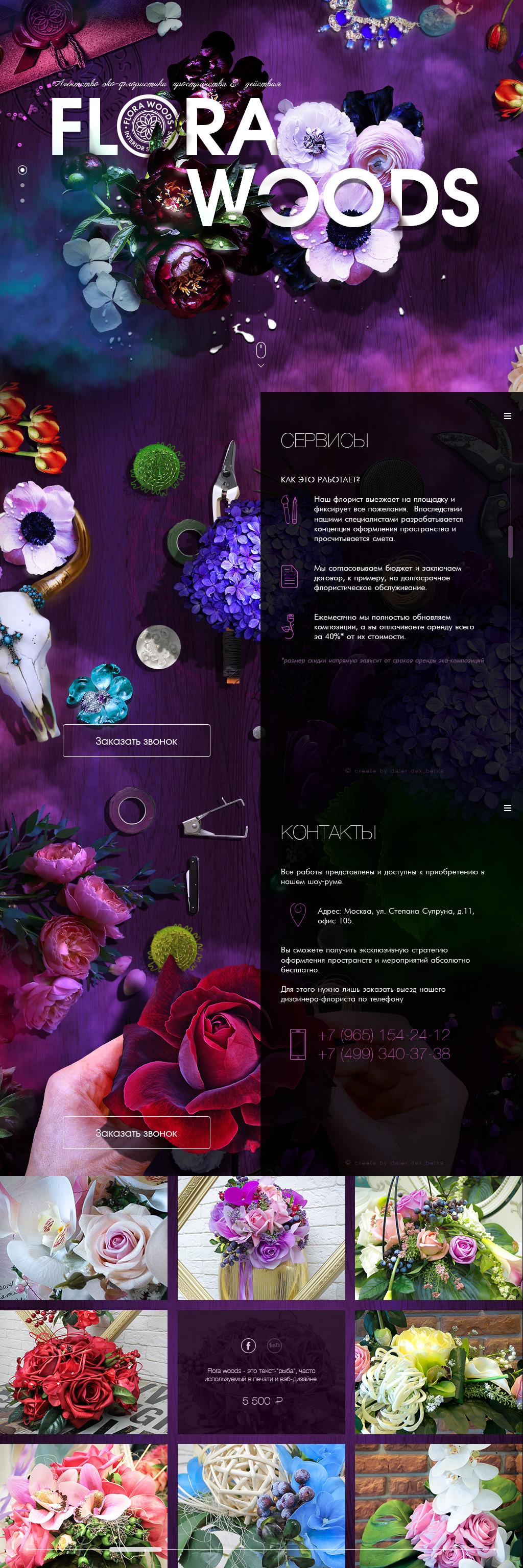 Дизайн Landing Page для агенства по флористике