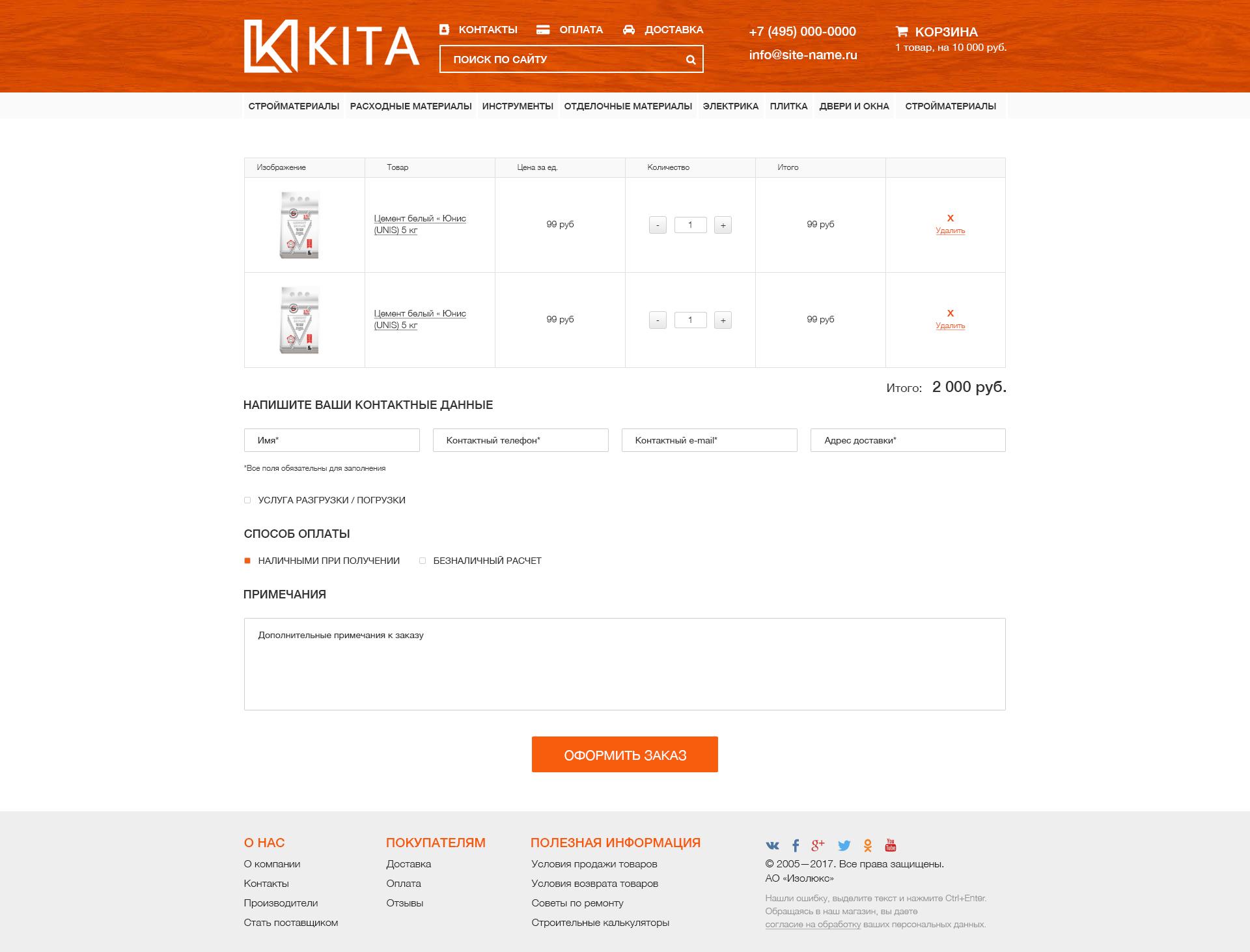 """Интернет-магазин строительных материалов, для Kita-shop """"ПОД КЛЮЧ"""""""