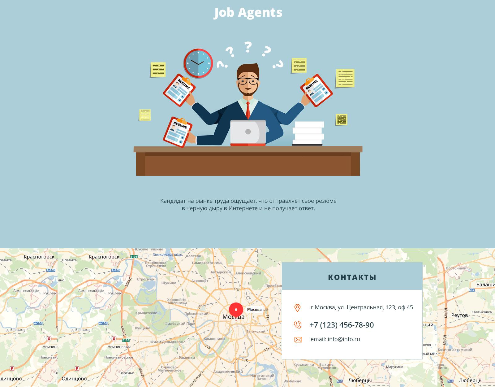"""Анимационный Landing Page """"ПОД КЛЮЧ"""" Job Agents"""