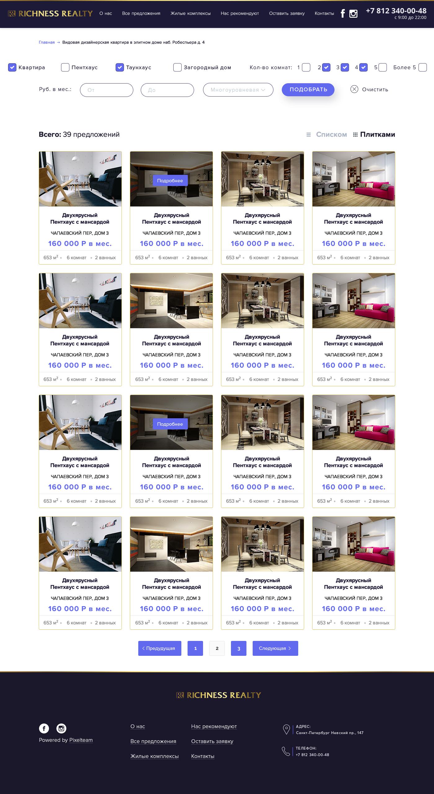 Дизайн сайта для аренды жилья