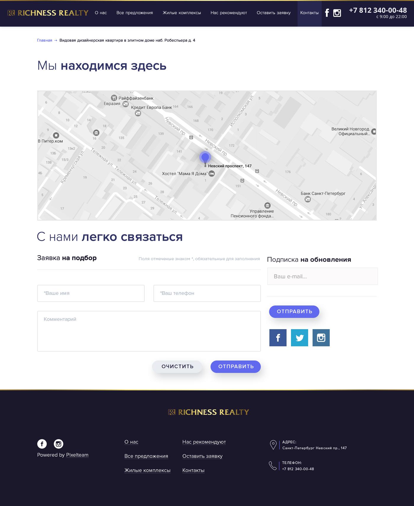 """Сайт """"ПОД КЛЮЧ"""" для аренды жилья"""