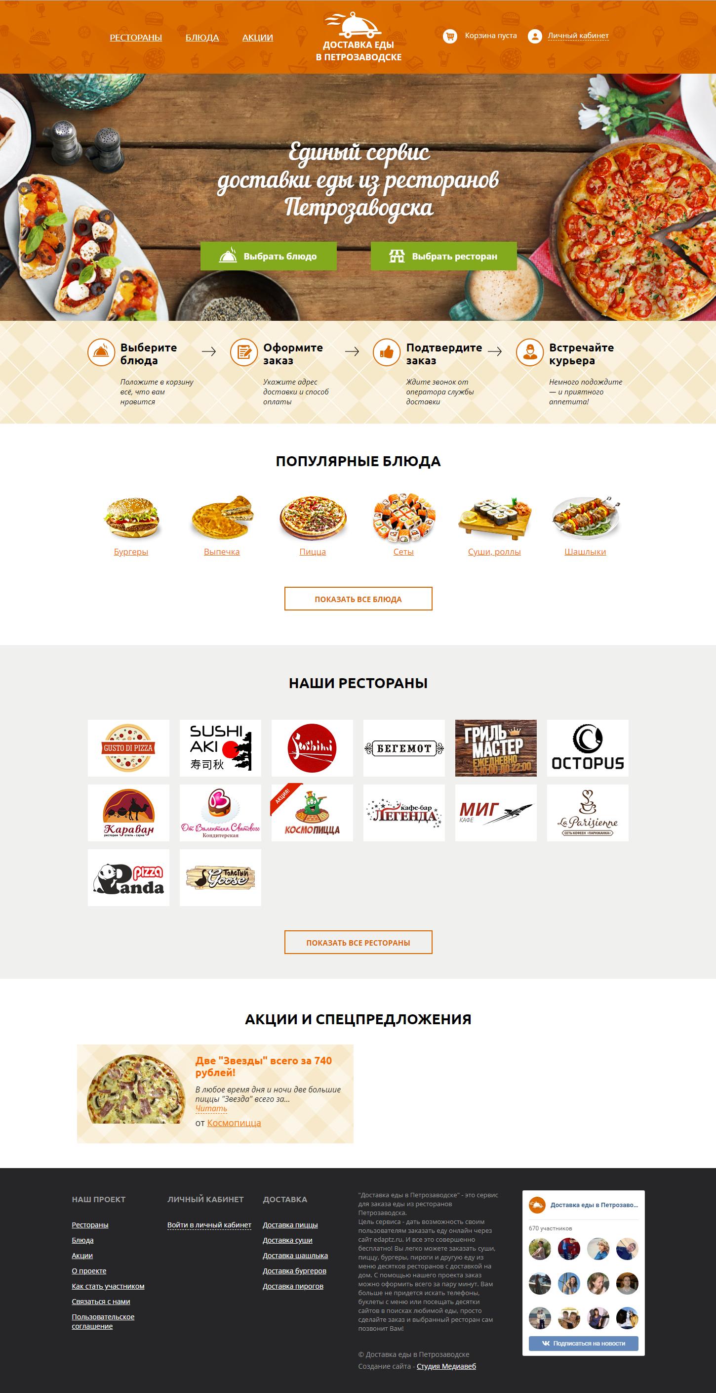 Дизайн интернет магазина для доставки еды