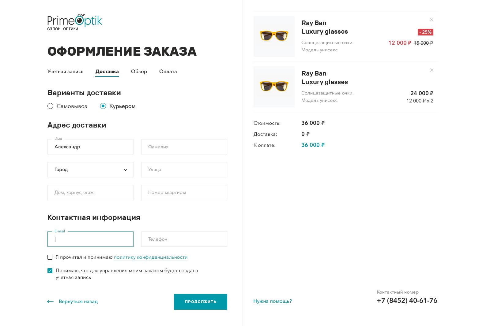 """Интернет-магазин """"ПОД КЛЮЧ"""". Prime Optik"""
