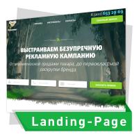 Дизайн Landing Page для веб-студии