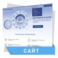 """Сайт """"ПОД КЛЮЧ"""" для астрологического клуба"""
