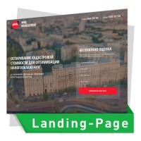 """Landing Page """"ПОД КЛЮЧ"""" для консалтинговой компании"""