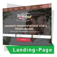 Landing Page event студии