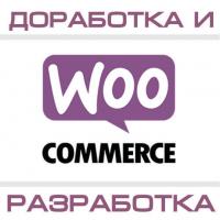 Доработка и разработка на WooCommerce