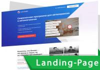 "Landing Page ""ПОД КЛЮЧ"" для Нетикс"