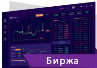 "Биржа криптовалют ""ПОД КЛЮЧ""."
