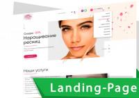 "Landing Page ""ПОД КЛЮЧ"" для beauty салона"