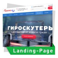 Дизайн Landing Page по продаже гироскутеров