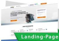 "Landing Page ""ПОД КЛЮЧ"" для Импортзап"