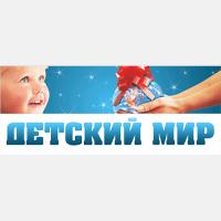 Магазин детских игрушек. Детский мир