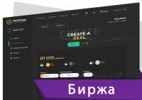 "Биржа криптовалют ""ПОД КЛЮЧ"". MixChange"