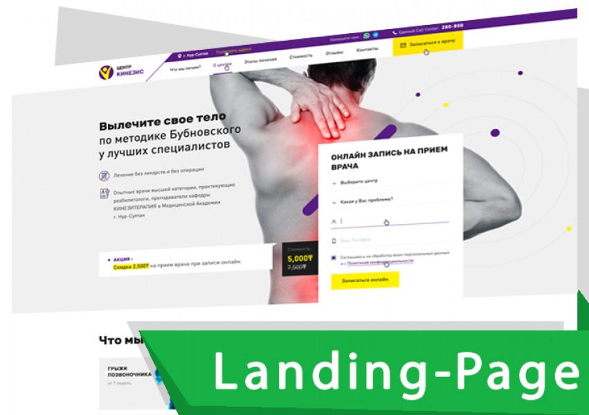 """Landing Page """"ПОД КЛЮЧ"""". Кинезис"""