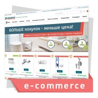 Дизайн интернет магазина по продаже сантехники